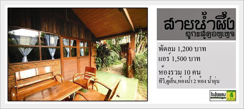 บ้านสายน้ำผึ้ง : ตูกะสู คอทเทจ ที่พัก อ.อุ้มผาง จ.ตาก